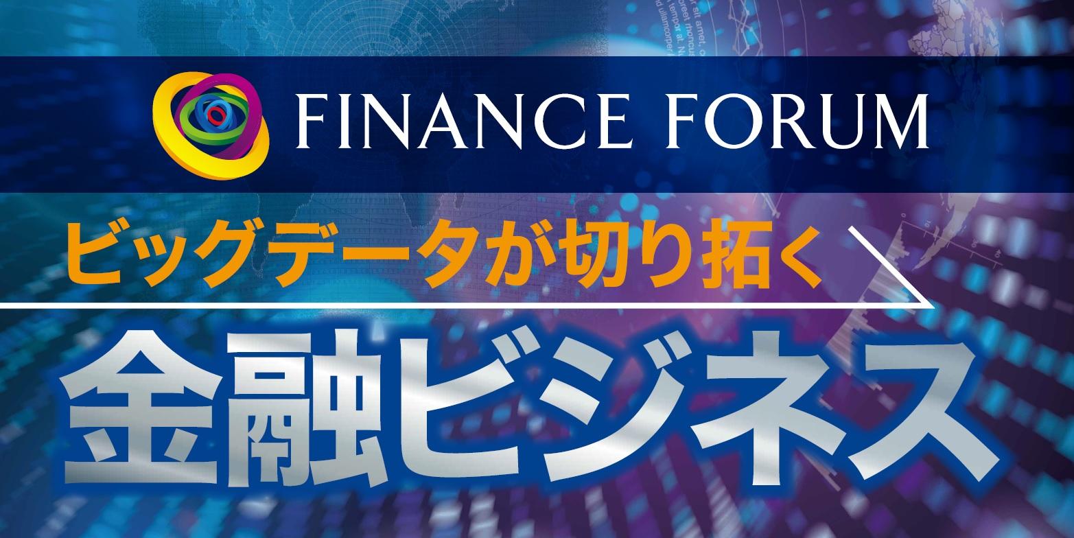 2020年6月10日(水)開催 FINANCE FORUM ビッグデータが切り拓く金融ビジネス<アフターレポート>