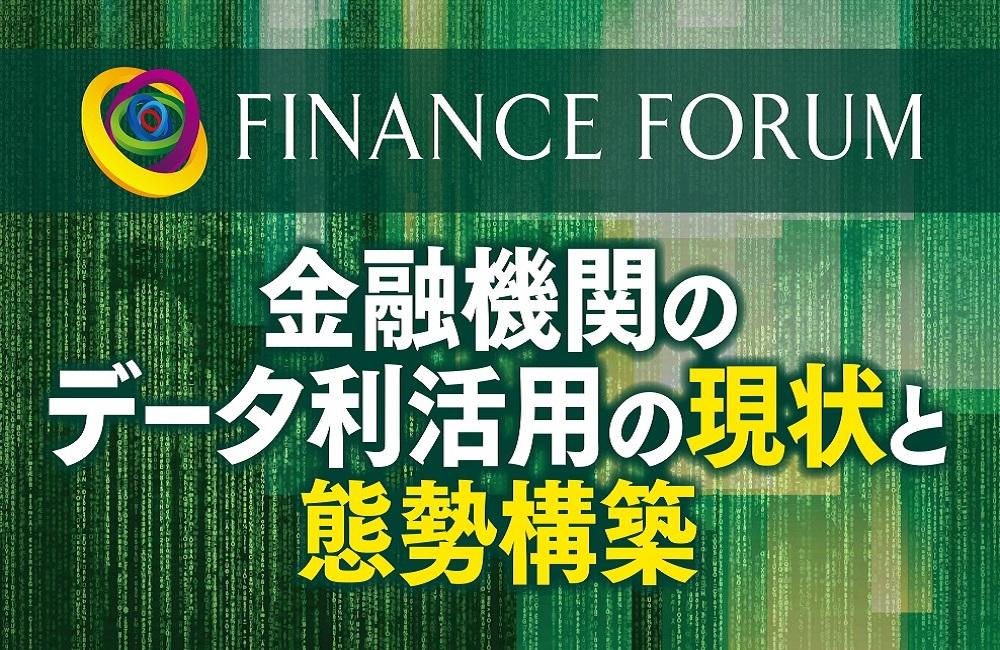 2021年3月11日(木)開催 FINANCE FORUM 金融機関のデータ利活用の現状と態勢構築 <アフターレポート>
