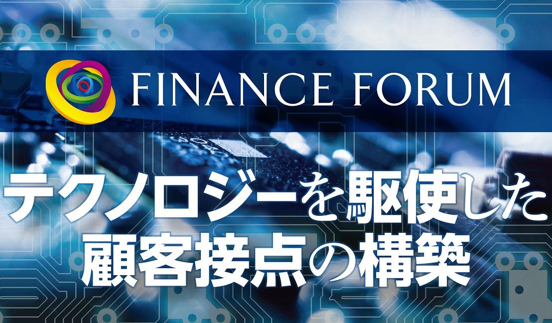 2021年7月8日(木)開催FINANCE FORUM テクノロジーを駆使した顧客接点の構築<アフターレポート>