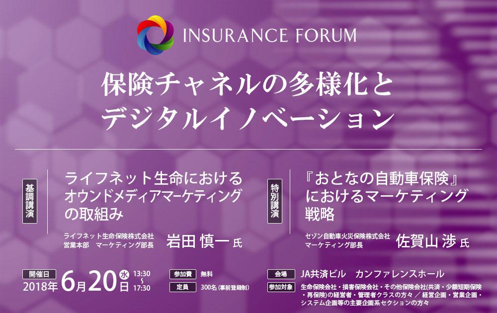 INSURANCE FORUM 保険チャネルの多様化とデジタルイノベーション<アフターレポート>