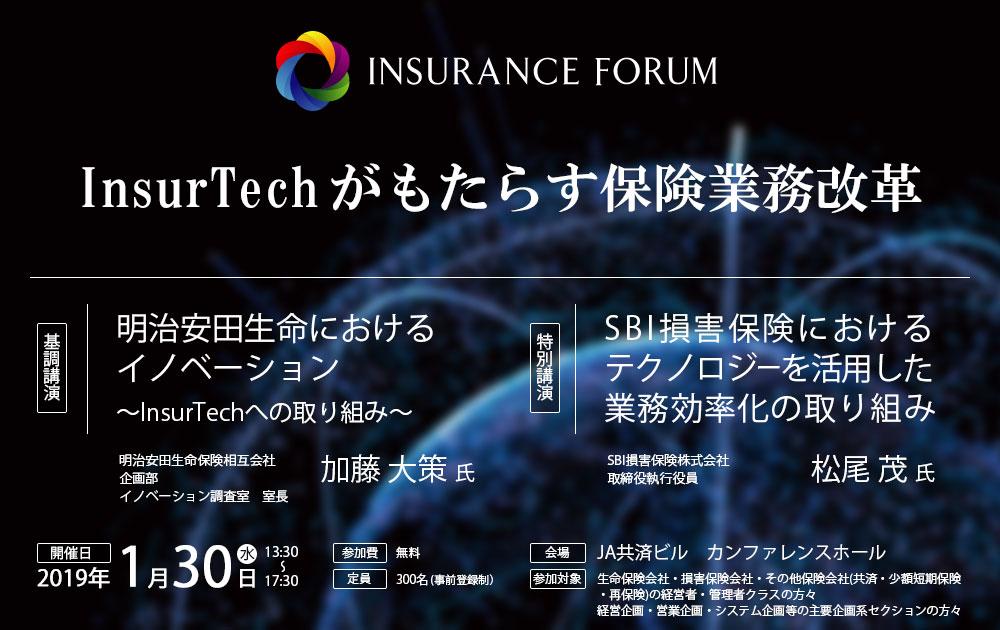 INSURANCE FORUM InsurTechがもたらす保険業務改革<アフターレポート>