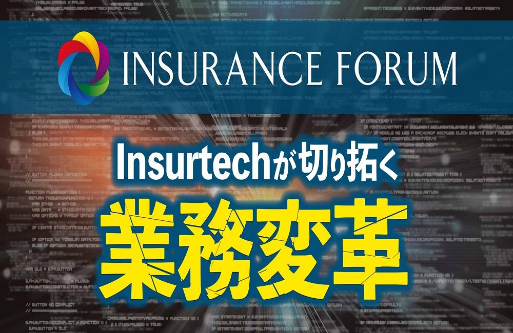 2020年11月26日(木)開催 INSURANCE FORUM Insurtechが切り拓く業務変革<アフターレポート>