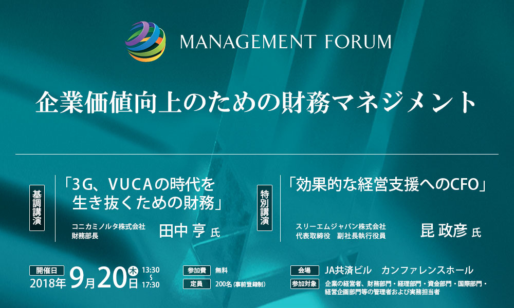 EXECUTIVE FORUM 企業価値向上のための財務マネジメント<アフターレポート>