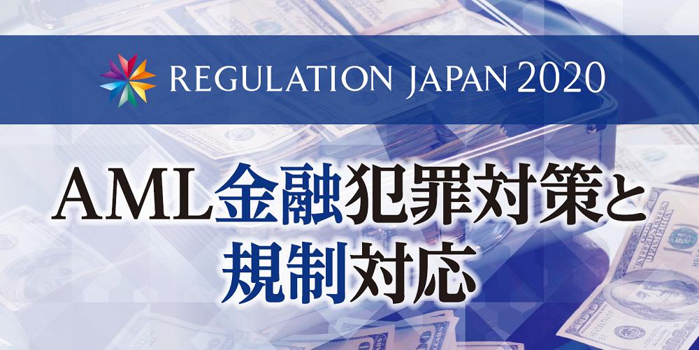 2020年10月15日(木)開催 REGULATION JAPAN AML金融犯罪対策と規制対応<アフターレポート>