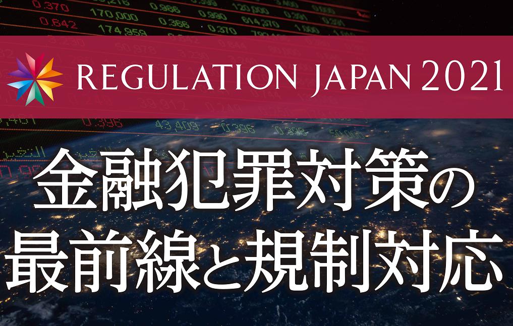 2021年5月27日(木)開催 REGULATION JAPAN 金融犯罪対策の最前線と規制対応<アフターレポート>